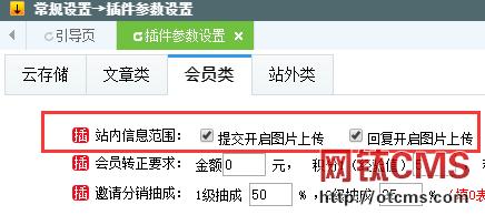 新增插件:站内信息(PHP版)