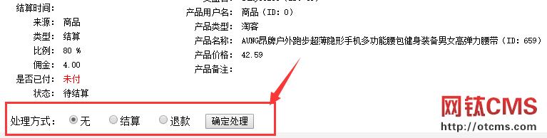 新增插件:推广提现(PHP版)