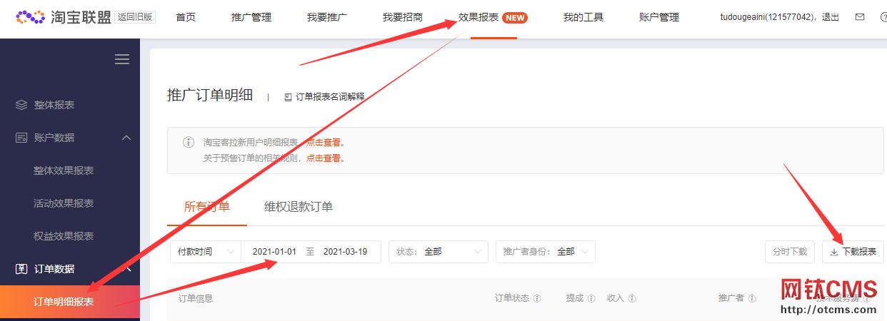 关于网钛PHP版淘宝客订单插件中订单导入和更新说明