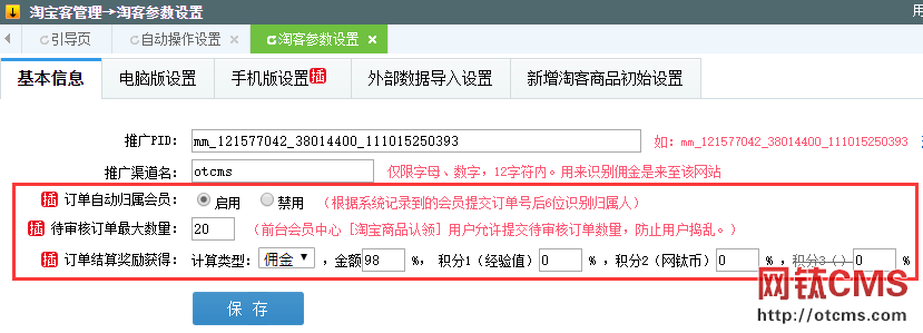 新增插件:淘客订单管理(PHP版)