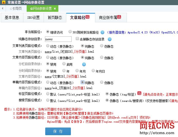 网钛CMS_PHP版文章路径详解