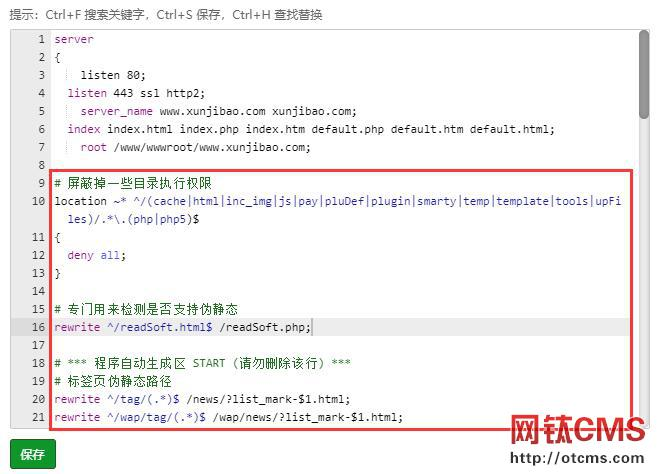 网钛PHP版伪静态规则导入宝塔Nginx环境教程