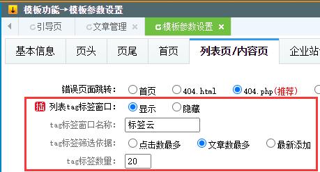 新增插件:tag标签聚合(PHP版)