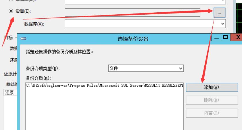 MSSQL数据库导入导出教程