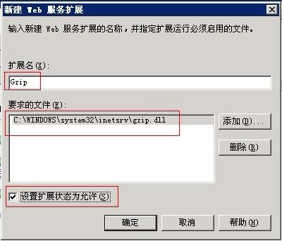 开启IIS的Gzip网页压缩,官网已用上了